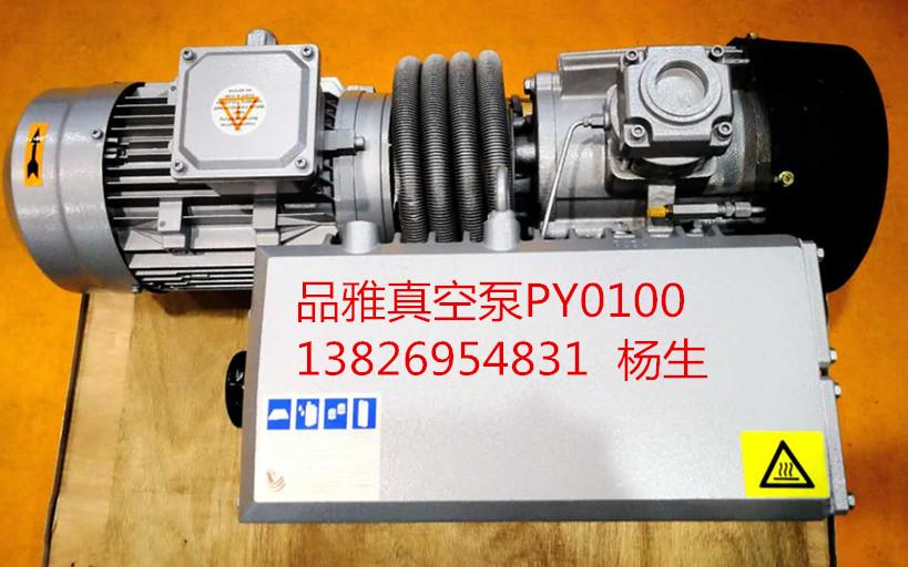 国产单级旋片真空泵PY0100