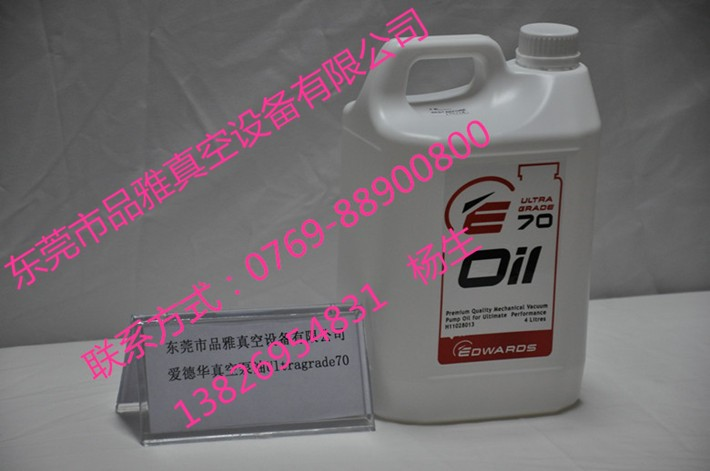 爱德华真空泵油Ultra grade70