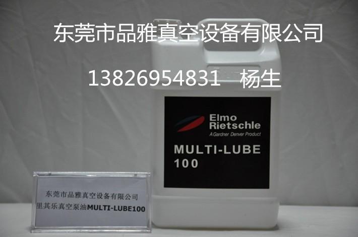 里其乐真空泵油MULTI-LUBE100
