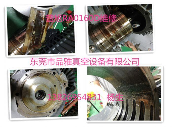 普旭真空泵RA0160D维修保养